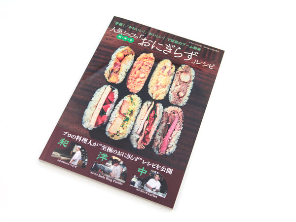 Onigirazu: Food Revolution in Japan