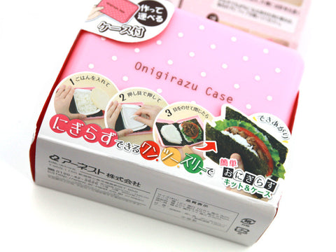 Onigirazu Case by Arnest - Bento&con the Bento Boxes specialist from Kyoto
