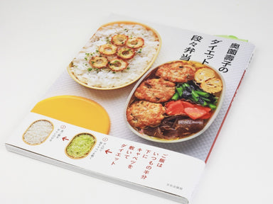 Toshiko Okuzono's Dandan Bento Diet Cookbook by Bento&co | AMZJP - Bento&co Japanese Bento Lunch Boxes and Kitchenware Specialists