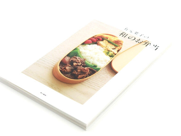 Wa no Obento | Japanese Bento Recipes & Cook Book