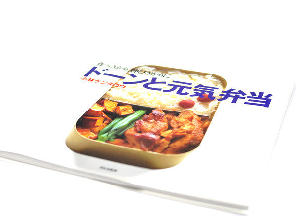 Cooking Book Bento