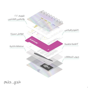 I have a dream planner - BabMakkah Stores