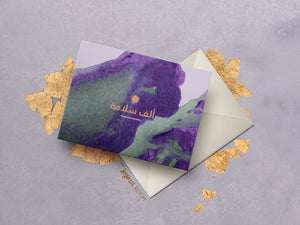 Greeting Cards - Set of 12 Cards - BabMakkah Stores