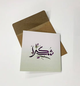 Thank You Card - BabMakkah Stores