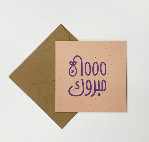 1000 Mabrook Card - Orange - BabMakkah Stores
