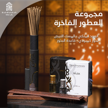 Load image into Gallery viewer, Luxury Perfume collection - BabMakkah Stores