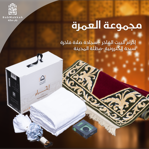 Men Umrah Package - BabMakkah Stores