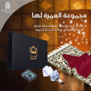 Women Umrah Package - BabMakkah Stores