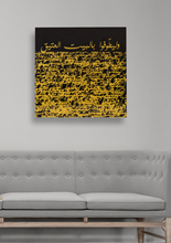 Load image into Gallery viewer, Quran Verse Wall Art - Acrylic - BabMakkah Stores