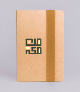 MinMakkah Notebook - Yellow - BabMakkah Stores