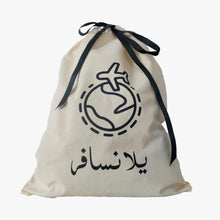 Load image into Gallery viewer, Let's Travel - Cotton Bag - BabMakkah Stores