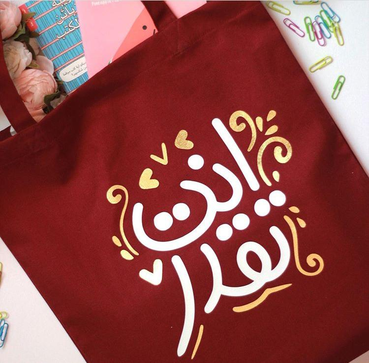Maroon Canvas Bag (You Can) - BabMakkah Stores