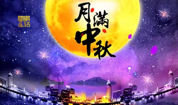 During the Mid-Autumn Festival, I am grateful to everyone who helped me along the way!