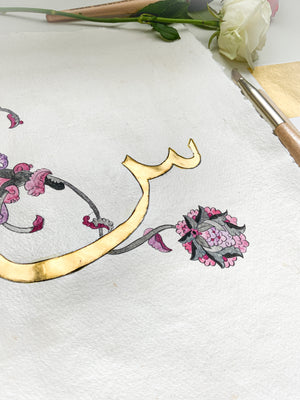 """Seen"", a 24k gilded Arabic letter, A3"