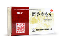Ma Ying Long Musk Hemorrhoids Ointment Suppository EXTERNAL USE ONLY