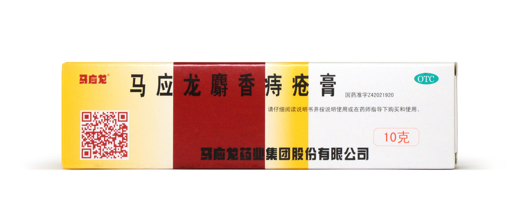 Ma Ying Long Musk Hemorrhoid Ointments EXTERNAL USE ONLY