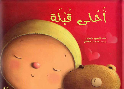 Ahla Qublah (The Sweetest Kiss)-Arabic Books-Academia-Crescent Moon Store