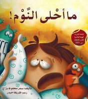 What a Sweet Sleep! (Arabic)-Arabic Books-Asala Publishers-Crescent Moon Store