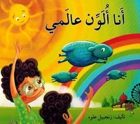 I'm Coloring My World (Arabic)-Arabic Books-Asala Publishers-Crescent Moon Store