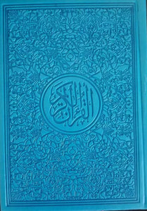 Rainbow Quran - Leather Embossed