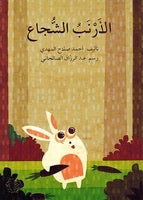 Brave Rabbit (Arabic)-Arabic Books-Asala Publishers-Crescent Moon Store