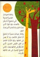 Brave Rabbit (Arabic)