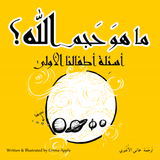 ما هوَ حَجم الله؟ – How Big Is Allah? (Arabic)-Islamic Books-Little Moon Books-Crescent Moon Store