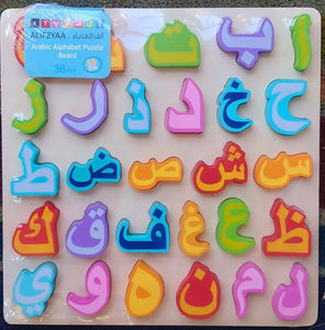 Arabic Alphabet Puzzle-Islamic Books-Alif to Yaa-Crescent Moon Store