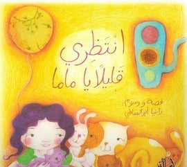 Wait a little, Mama (Arabic)-Arabic Books-Asala Publishers-Crescent Moon Store
