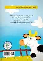 Adam Asks: What do Animals Eat? (Arabic)