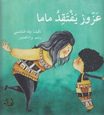 Load image into Gallery viewer, Azzuz misses Mama (Arabic)-Arabic Books-Asala Publishers-Crescent Moon Store