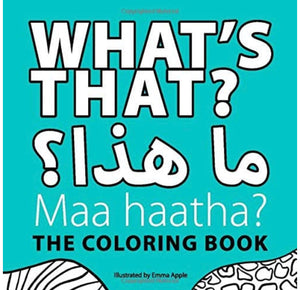 What's That? ما هذا؟ Maa Haatha? Bilingual Coloring Book⁩-Arabic Books-Little Moon Books-Crescent Moon Store