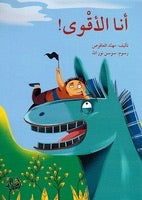 I'm the Strongest! (Arabic)-Arabic Books-Asala Publishers-Crescent Moon Store