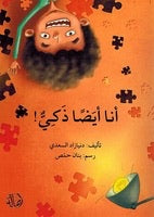 I'm Smart Too (Arabic)-Arabic Books-Asala Publishers-Crescent Moon Store