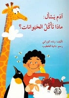 Load image into Gallery viewer, Adam Asks: What do Animals Eat? (Arabic)-Arabic Books-Asala Publishers-Crescent Moon Store