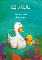 Always Always (Arabic)-Arabic Books-Asala Publishers-Crescent Moon Store
