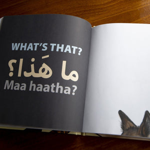 What's That? ما هذا؟ Maa Haatha? Bilingual Picture Book
