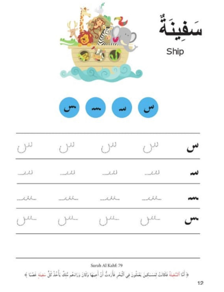 My Quran Alphabet Work Book