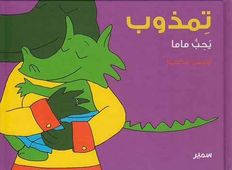 Timdhub Loves His Mama (Arabic)-Arabic Books-Samir Editeur-Crescent Moon Store