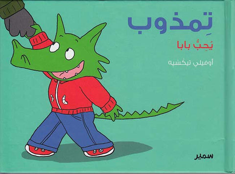 Timdhub Loves His Dad (Arabic)-Arabic Books-Samir Editeur-Crescent Moon Store