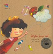 How I Became A Story Teller (Arabic)-Arabic Books-Asala Publishers-Crescent Moon Store