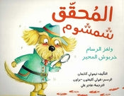 Detective McWoof and the Great Poodle Doodler Mystery (Arabic)-Arabic Books-Asala Publishers-Crescent Moon Store