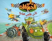 Fast and Furry Racers:The Silver Serpent Cup (Arabic)-Arabic Books-Asala Publishers-Crescent Moon Store