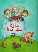 Load image into Gallery viewer, Sarah Scores a Goal (Arabic)-Arabic Books-Asala Publishers-Crescent Moon Store