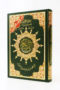 "Deluxe Tajweed Quran (Arabic only) Large 7x9""-Islamic Books-Crescent Moon Store-Crescent Moon Store"
