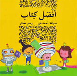 Best Book (Arabic)-Arabic Books-Asala Publishers-Crescent Moon Store