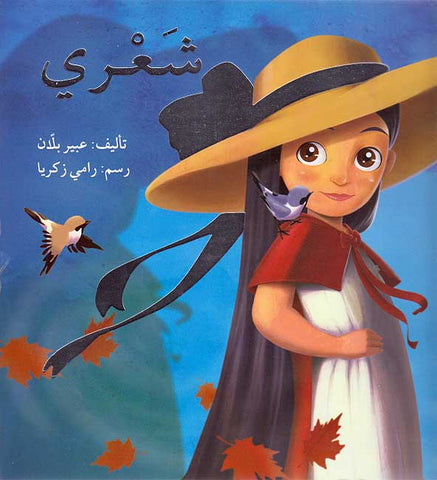 My Hair (Arabic)-Arabic Books-Asala Publishers-Crescent Moon Store