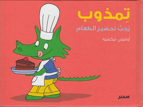 Timdhub Loves Cooking (Arabic)-Arabic Books-Samir Editeur-Crescent Moon Store
