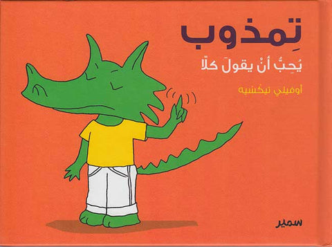Timdhub Likes to Say No (Arabic)-Arabic Books-Samir Editeur-Crescent Moon Store