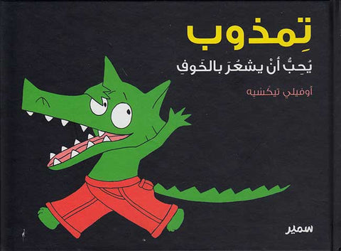 Timdhub Likes to be Frightened (Arabic)-Arabic Books-Samir Editeur-Crescent Moon Store